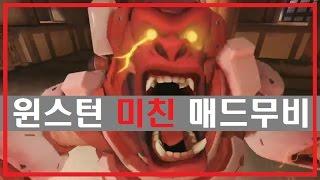 윈스턴 장인의 반전 매드무비 OVERWATCH WINSTON MONTAGE 우주하마/HAMA