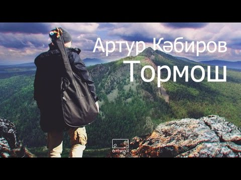 Артур Кәбиров - Тормош