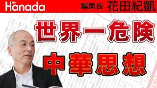 """DX(デジタルトランスフォーメーション)時代も""""中華思想""""で"""