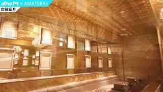 京都・祇園のニュークラブ「AMATERAS(アマテラス)」 2018年4月20日グ...