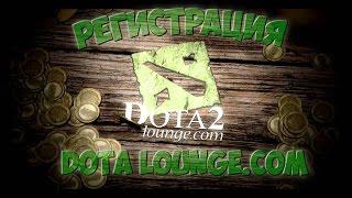 Регистрация на Dota 2 Lounge  (Видео урок )