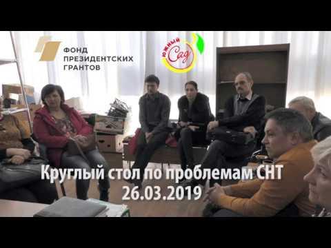 Круглый стол по проблемам СНТ. 26.03.2019 В офисе Таганрог
