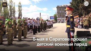 Пятилетние дети вышли на военный парад