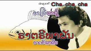 ຣາຕຣີພາຝັນ  -  ພົມມະ ພິມມະສອນ  -  Phomma PHIMMASONE  (VO) ເພັງລາວ ເພງລາວ เพลงลาว lao tuto