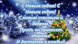 С Новым Годом!!! с Новым Счастьем!! 2021г