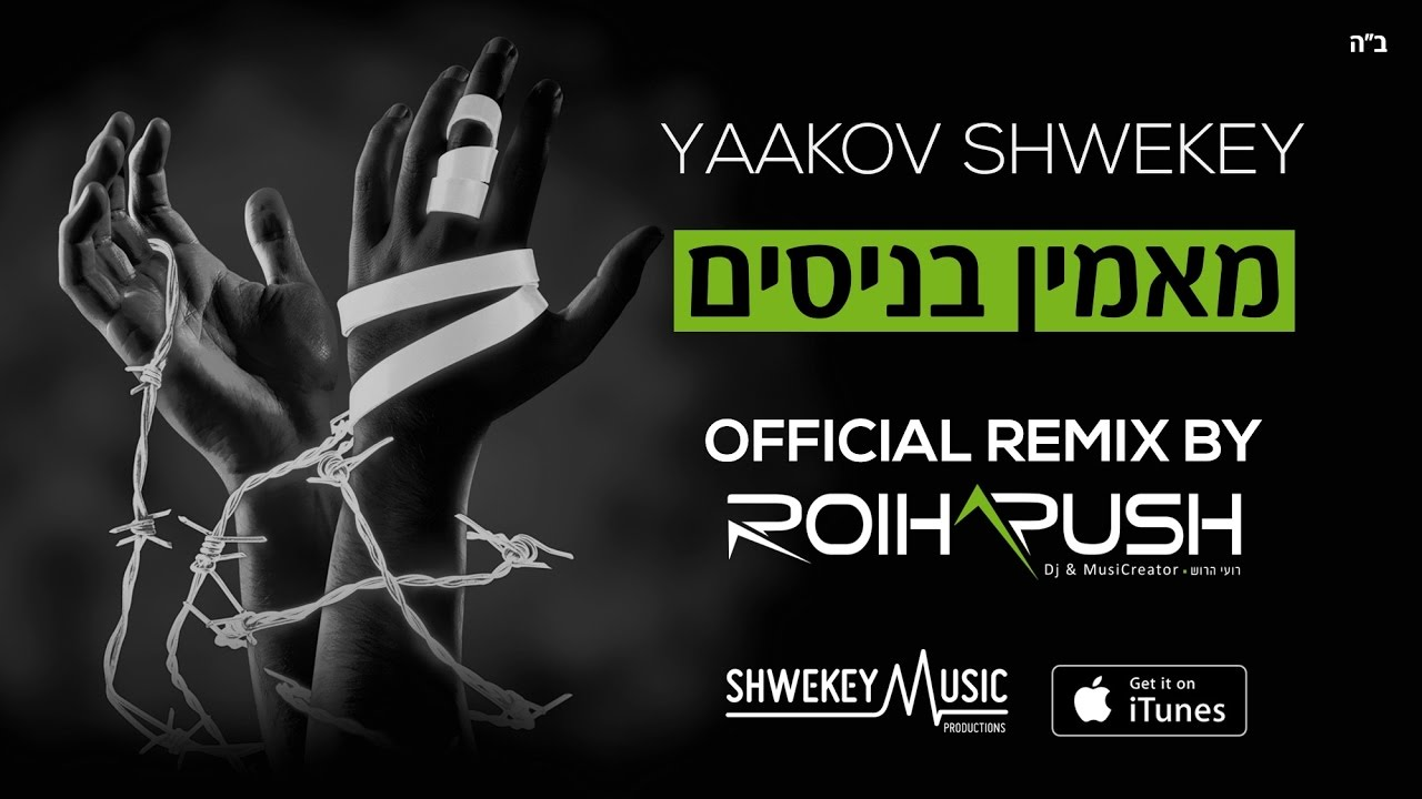 מאמין בניסים | SHWEKEY Maamin Benisim | Official Remix by Roi Harush