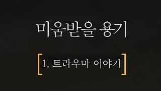 [진준권]미움받을용기_(1)_트라우마 이야기20150909