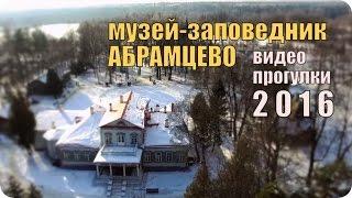 видео город Абрамцево