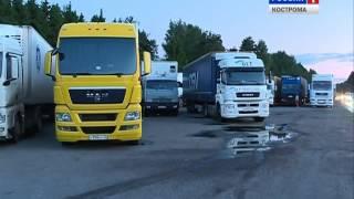 Места стоянок дальнобойщиков в Костроме оборудуют биотуалетами и мусорными контейнерами
