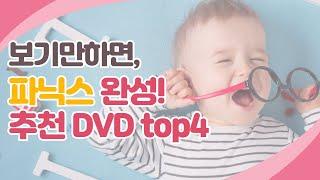 파닉스떼는 영상물 추천 top4, 텅장주의! | 핑크퐁…