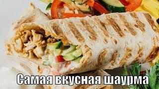 Домашний рецепт/Шаурма