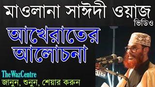 আখেরাতের আলোচোনা। Mawlana Delwar Hossain Saidi. Bangla Waz
