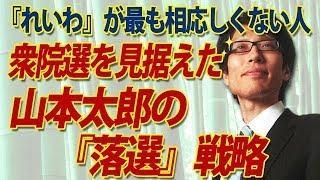 『れいわ』を最も使ってほしくなかった人…山本太郎の衆院選を見据えた『落選』戦略|竹田恒泰チャンネル2