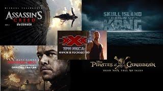 Самые ожидаемые фильмы 2017 года HD 1080