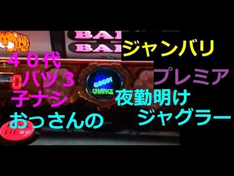 バツ3・40代・子ナシ・おっさんの夜勤明けジャグラー(´・ω・`)プレミア&REG祭り、ジャンバリも聞けたのに!!(´・ω・`)20200709