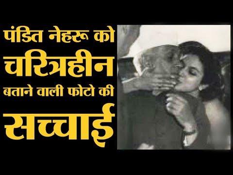 पड़ताल : कौन है ये लड़की, जो इस Viral Photo में Jawaharlal Nehru को Kiss कर रही है | The Lallantop