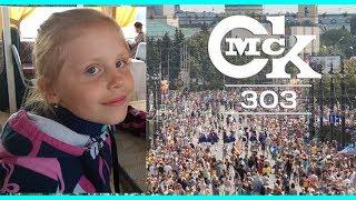 ДЕНЬ ГОРОДА ОМСК 2019!!! ОМСКУ 303!!! С ДНЕМ РОЖДЕНИЯ ОМСК!!! МИСС МАРИ ОМСК