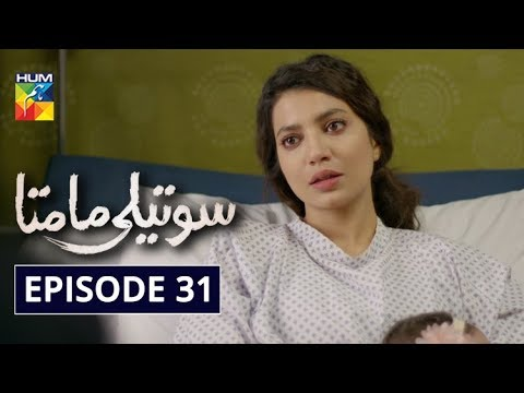 Soteli Maamta Episode 31 HUM TV Drama 8 April 2020