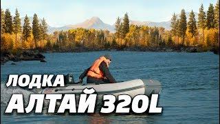 Човен Алтай 320L - з легкістю по хвилях