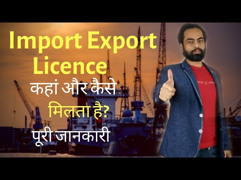Import Export Licence कैसे और कहां से लें? पूरी जानकारी #import #export #business