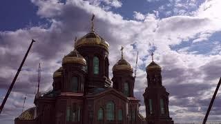 видео: Главный храм Вооруженных сил России