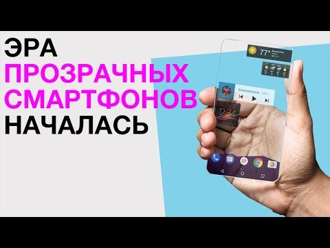 Эра прозрачных смартфонов начинается! Имплантаты NFC и Bluetooth под кожей и другие новости!