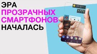 Download Эра прозрачных смартфонов начинается! Имплантаты NFC и Bluetooth под кожей и другие новости! Mp3 and Videos