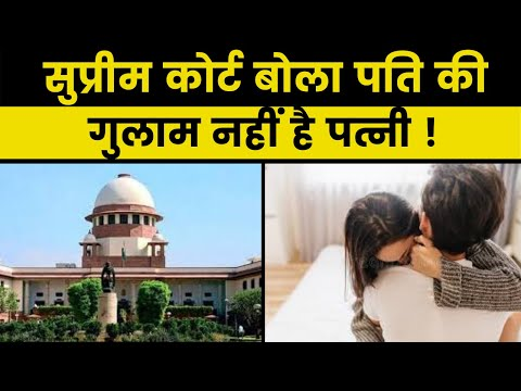 SC: Wife is not property of Husband, She can not be forced to live with him, गुलाम नहीं है पत्नी