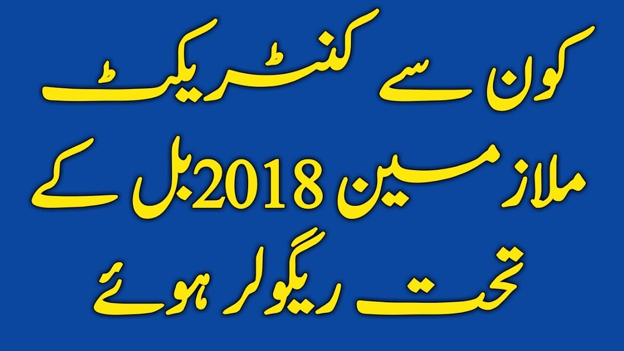 Regularization of contract employees in punjab 2018  on knowledge lab tv   latest news govt servant
