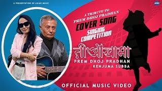 Ti Aankha Ma    Prem Dhoj Pradhan / Kenjuma Subba    new nepali song 2016    official video HD