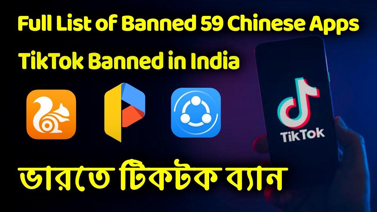 Tiktok Banned! Breaking News! টিকটক সহ ৫৯টি চিনা অ্যাপ ব্যান করলো ভারত সরকার, TikTok banned in India