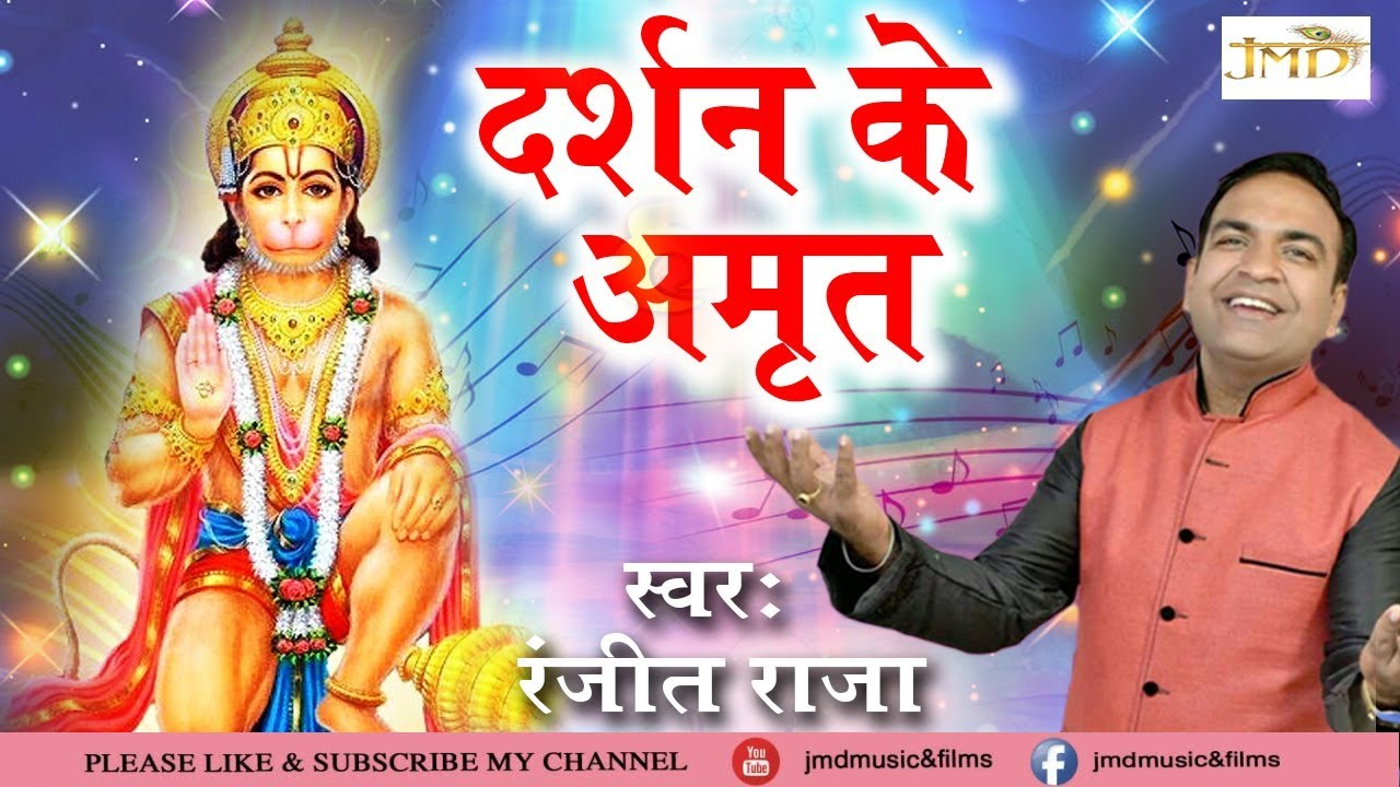 Darshan Ke Amrit - Ranjeet Raja Special Hanuman Jayanti Bhajan - Bhakti  Bhajan #JMD Music & Films