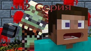 сериал-The Walking Dead- 2 серия (Minecraft)