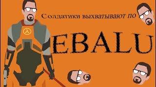 Half-Life: ПЕРВОЕ ПРОХОЖДЕНИЕ ЛЮДОЕДА! #2