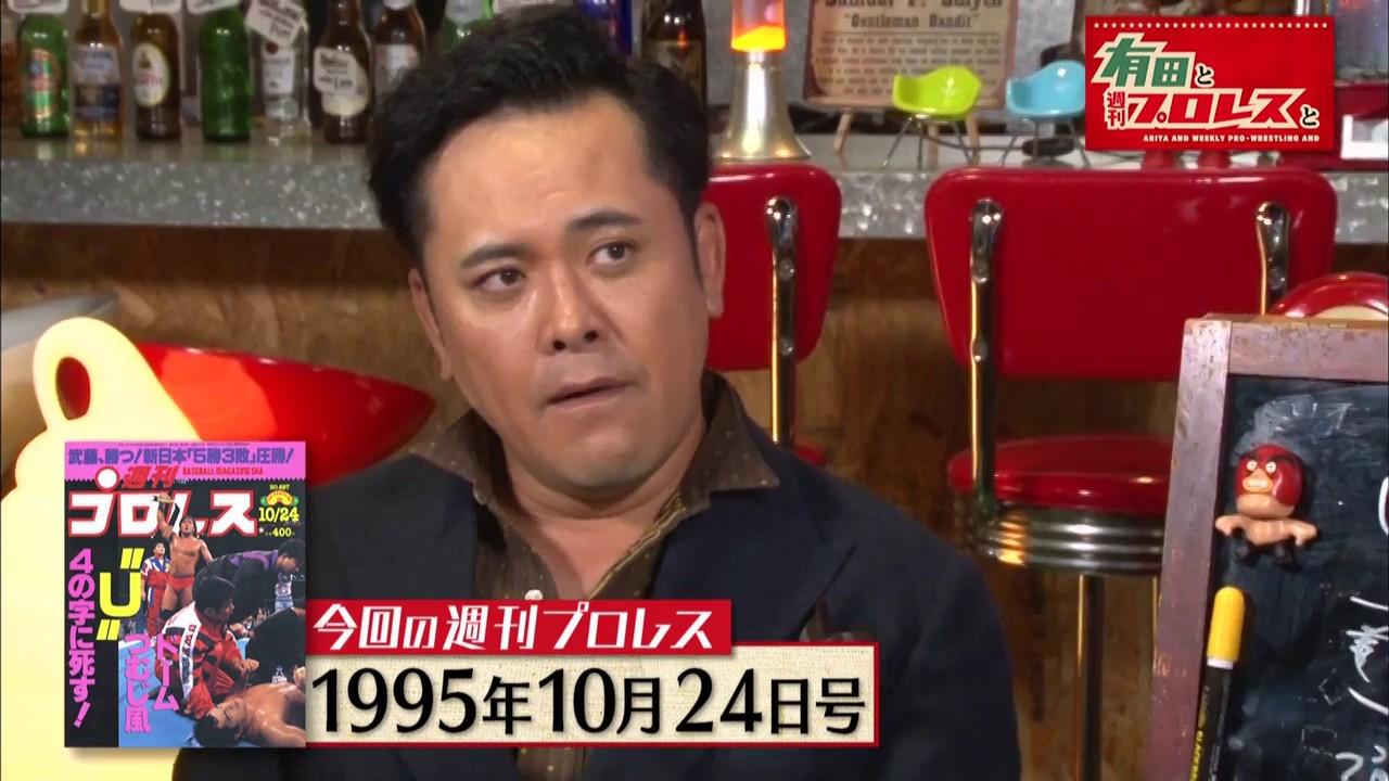 有田と週刊プロレスと
