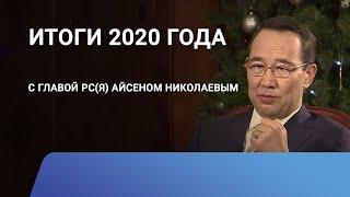 Итоги 2020 года с Айсеном Николаевым