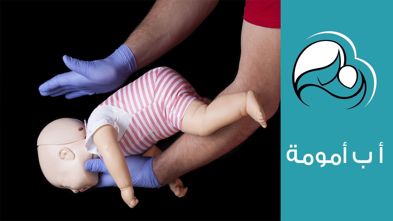 18c926ffd2464  الإسعافات الأولية - كيف تتعاملين مع الطفل الرضيع في حالات الاختناق  والإسهال