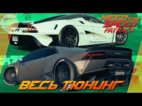 Need For Speed: Payback (2017) - Lambo Huracán ТОП ДРИФТ КАР? / Koenigsegg Regera заезды