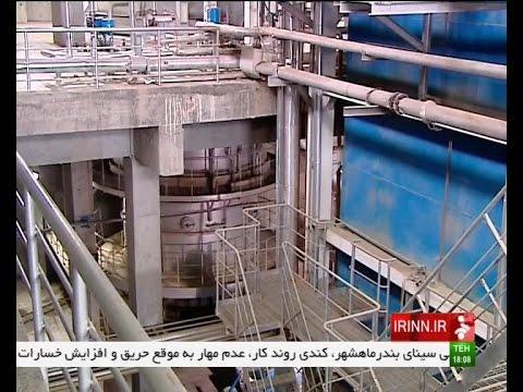 Iran Waste to Energy plant, Tehran province توليد برق با سوزاندن زباله استان تهران ايران
