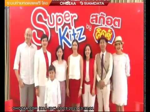 ทีวีย้อนหลัง ช่อง 3 ลูกอินลูกจัน สก๊อต คิตซ์ Scotch Kitz Smart Club