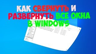 Как свернуть и развернуть все окна в Windows