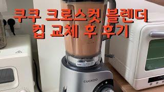 쿠쿠 크로스컷 블렌더 내돈내산 후기 2탄