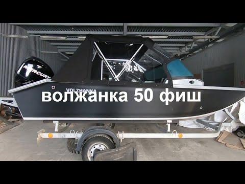 ВОЛЖАНКА 50 ФИШ