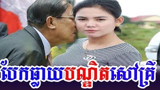 RFA Cambodia Hot News Today , Khmer News Today , Morning 15.1.2019 , RFA By khmer