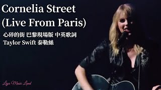 Cornelia Street (Live From Paris)心碎的街 巴黎現場版 - Taylor Swift 泰勒絲 中英歌詞 中文字幕 | Liya Music Land