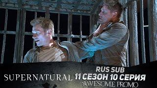 Сверхъестественное 11 сезон 10 серия -