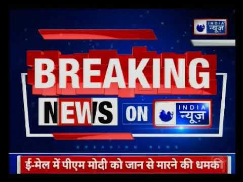 PM Narendra Modi's life in danger | इ-मेल में पीएम मोदी को जान से मारने की धमकी Mp3
