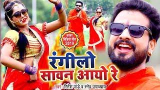 Ritesh Pandey का तहलका मचाने वाला काँवर गीत Song रंगीलो सावन आयो रे BolBam Song 2019