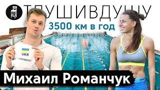 Михаил Романчук про тpуcики Марины Бех, 2 млн евро в год, конфуз в бассейне и Jaguar в подарок
