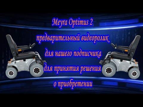 Модернизация Meyra Optimus 2 для нашего клиента.